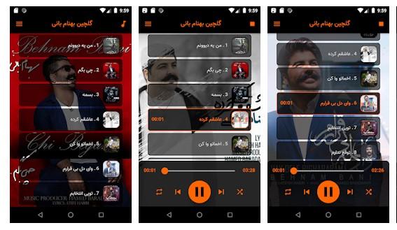 دانلود اپلیکیشن اندروید بهنام بانی behnam bani