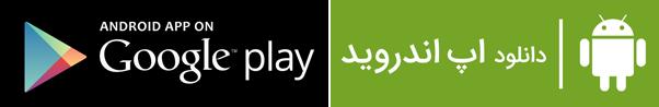 Download Mehdi Jahani Android application