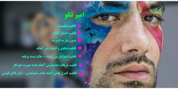 Download Amir Tataloo Android application